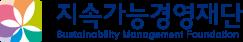 지속가능경영재단.png